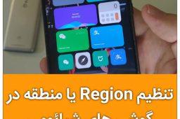 تنظیم Region یا منطقه در گوشی های شیائومی