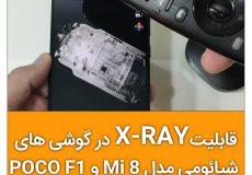 قابلیت X-RAY در گوشی های شیائومی مدل Mi 8 و POCO F1