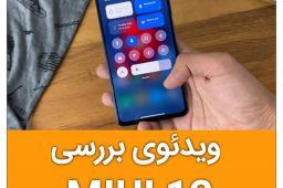 ویدئوی بررسی MIUI 12