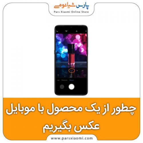 چطور از یک محصول با موبایل عکس بگیریم