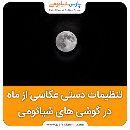 تنظیمات دستی عکاسی از ماه در گوشی های شیائومی