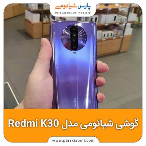 گوشی شیائومی مدل Redmi k30
