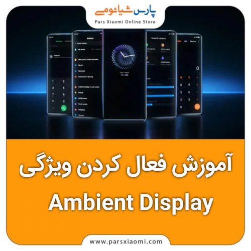 آموزش فعال کردن ویژگی Ambient Display