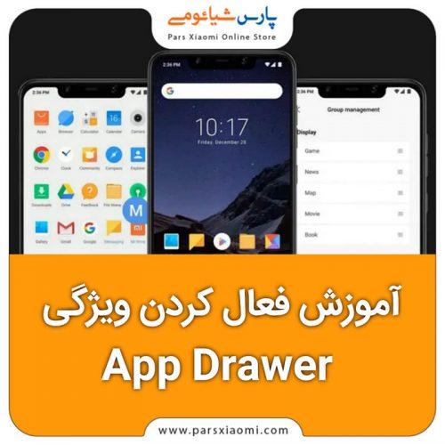 آموزش فعال کردن ویژگی App Drawer