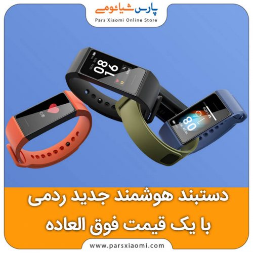 دستبند هوشمند جدید ردمی با یک قیمت فوق العاده