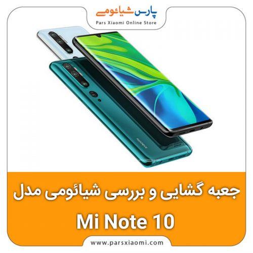 جعبه گشایی و بررسی شیائومی مدل Mi Note 10