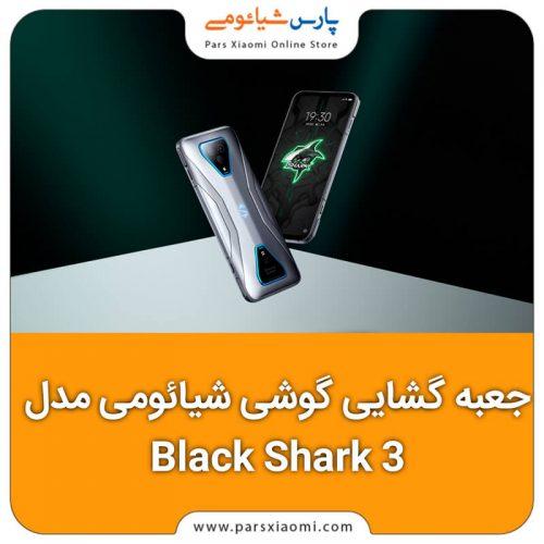 جعبه گشایی گوشی شیائومی مدل Black Shark 3