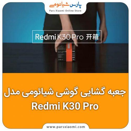 جعبه گشایی گوشی شیائومی مدل Redmi K30 Pro