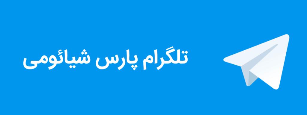 تلگرام پارس شیائومی