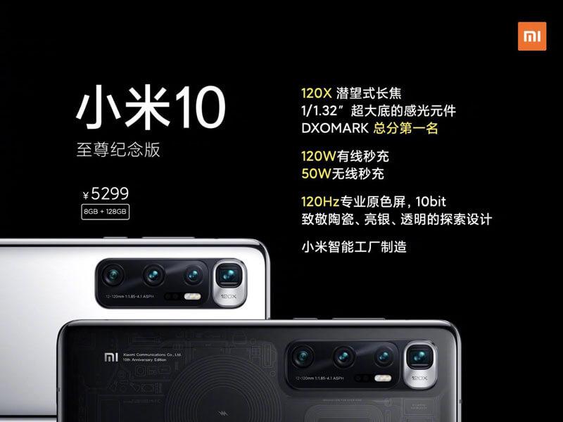 گوشی شیائومی مدل MI 10 ULTRA