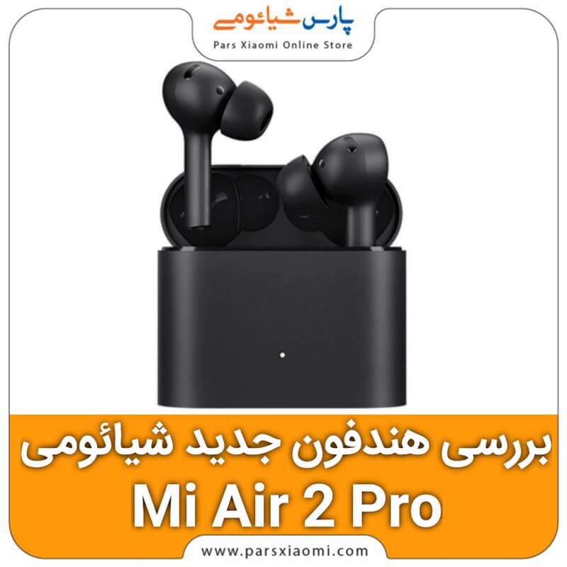 بررسی هدفون جدید شیائومی مدل Mi air 2 pro