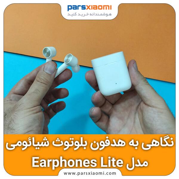 بررسی و نگاهی به مشخصات هدفون بلوتوث شیائومی مدل Mi Earphones Lite