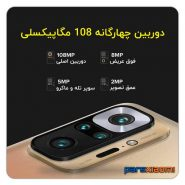 گوشی موبایل شیائومی مدل Redmi Note 10 PRO Max دو سیم کارت ظرفیت 128گیگابایت و رم 6 گیگابایت